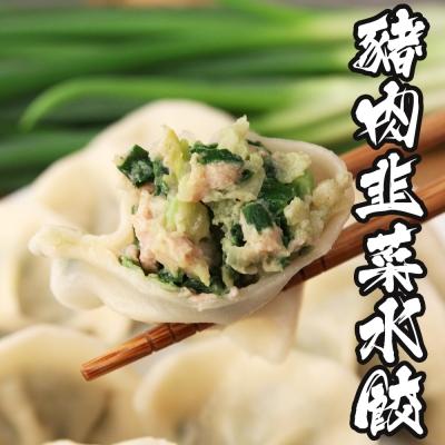 【海鮮王】手工豬肉韭菜水餃 *8包組(20顆/包)