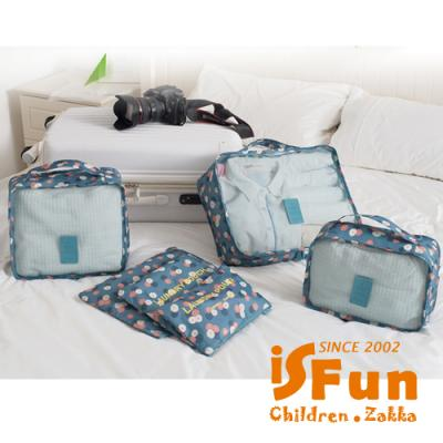 iSFun 旅行專用 網狀透氣防水六入袋 藍漾花朵