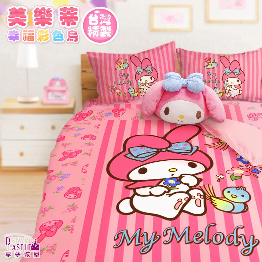 享夢城堡 單人床包涼被三件式組-My Melody美樂蒂 幸福彩色鳥-粉