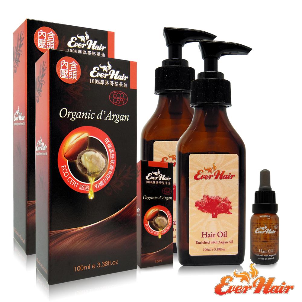 Ever Hair 頂級100%摩洛哥堅果修護油3件組(100mlx2+15ml含2壓頭)