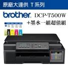 Brother DCP-T500W 原廠大連供無線複合機+墨水超值優惠組