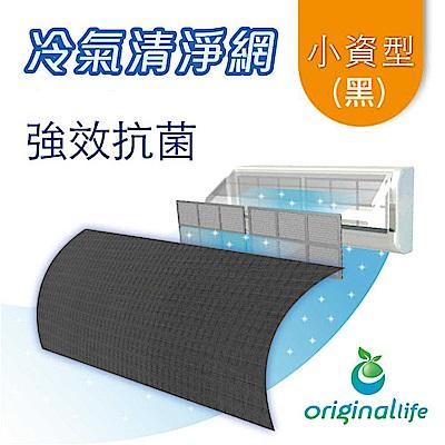 Originallife 可水洗 冷氣抗菌濾網57x57cm(小資型)