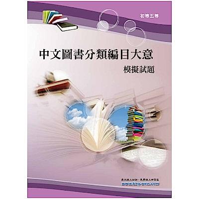 中文圖書分類編目大意模擬試題(12版)
