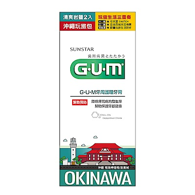 GUM 岩鹽牙膏150g*2入 沖繩玩旅包