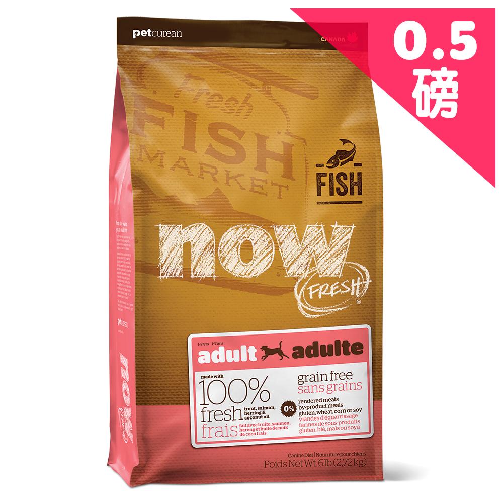 Now! 鮮魚無穀天然糧 成犬配方0.5磅