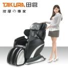 TAKURA田倉 極緻拉筋按摩椅-160