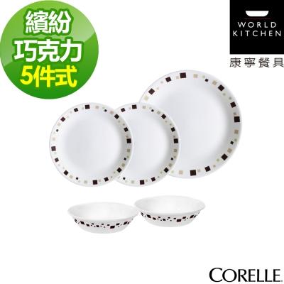 CORELLE康寧-繽紛巧克力5件式餐盤組-501