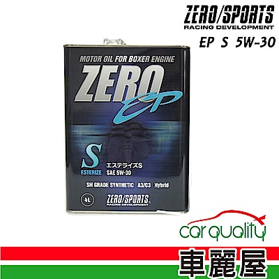 【ZERO日本原裝】 EP S 5W-30 全合成酯類保養套餐 (含安裝+洗油泥)