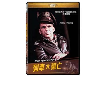 列車大逃亡-DVD