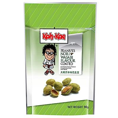 Kohkae大哥 芥末味花生豆(90g)