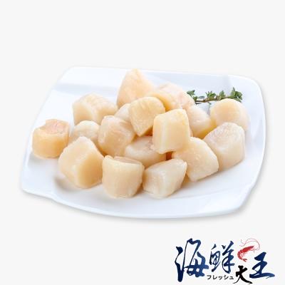 海鮮大王 特級野生小干貝*4包組(350g±10%/包)(約9-10顆)