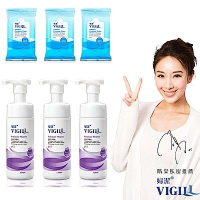 VIGILL 婦潔 加強乳酸 私密柔淨慕絲3入組(120ml/3瓶/加贈生理潔舒巾X3)