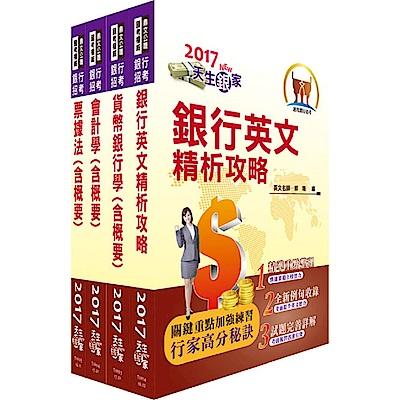 105年臺灣中小企業銀行(六職等一般行員)套書(贈題庫網帳號、雲端課程)
