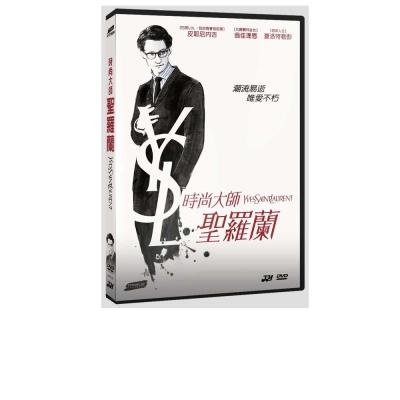 時尚大師聖羅蘭-DVD