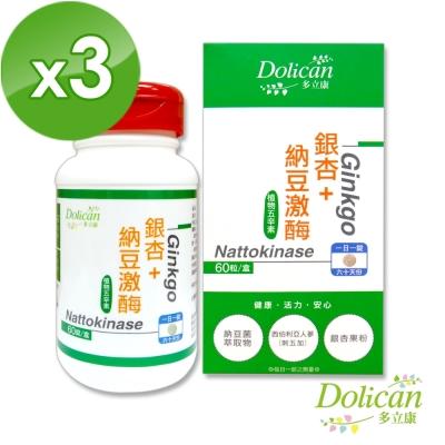 多立康 銀杏+納豆(60粒/瓶x3入組)