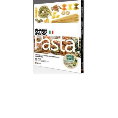 就愛Pasta-5種經典醬汁-7大料理原則-21種麵條特性全解-完全掌握義大利麵