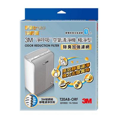 3M 淨呼吸空氣清淨機-極淨型10坪 除臭加強濾網 T20AB-ORF