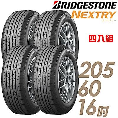 【普利司通】NEXTRY- 205/60/16吋輪胎 四入(適用於Fortis等車型)