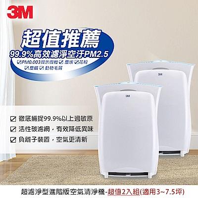 3M 淨呼吸超濾淨型進階版空氣清淨機-適用3~7.5坪(超值2入組)