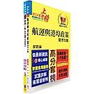 臺灣港務員級(航運管理)套書(贈題庫網帳號、雲端課程)