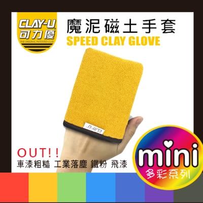 可力優 mini 磁土手套【黃色】
