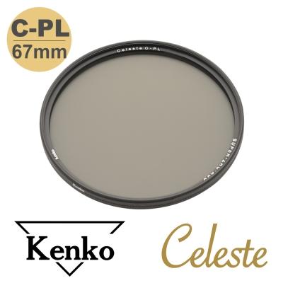 Kenko Celeste C-PL 時尚簡約頂級偏光鏡 67mm
