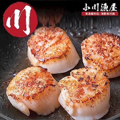 【小川漁屋】大西洋野生北海大干貝2包(淨重400g+-10%/包/6~7顆)