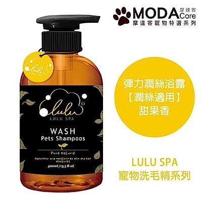 摩達客寵物系列-LULU SPA寵物洗毛精-彈力潤絲浴露 (潤絲) 貓狗洗髮精清潔