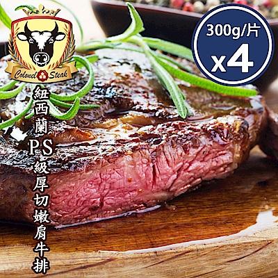(上校食品)紐西蘭PS級厚切嫩肩牛排*4片組(共4片-約300g/片)
