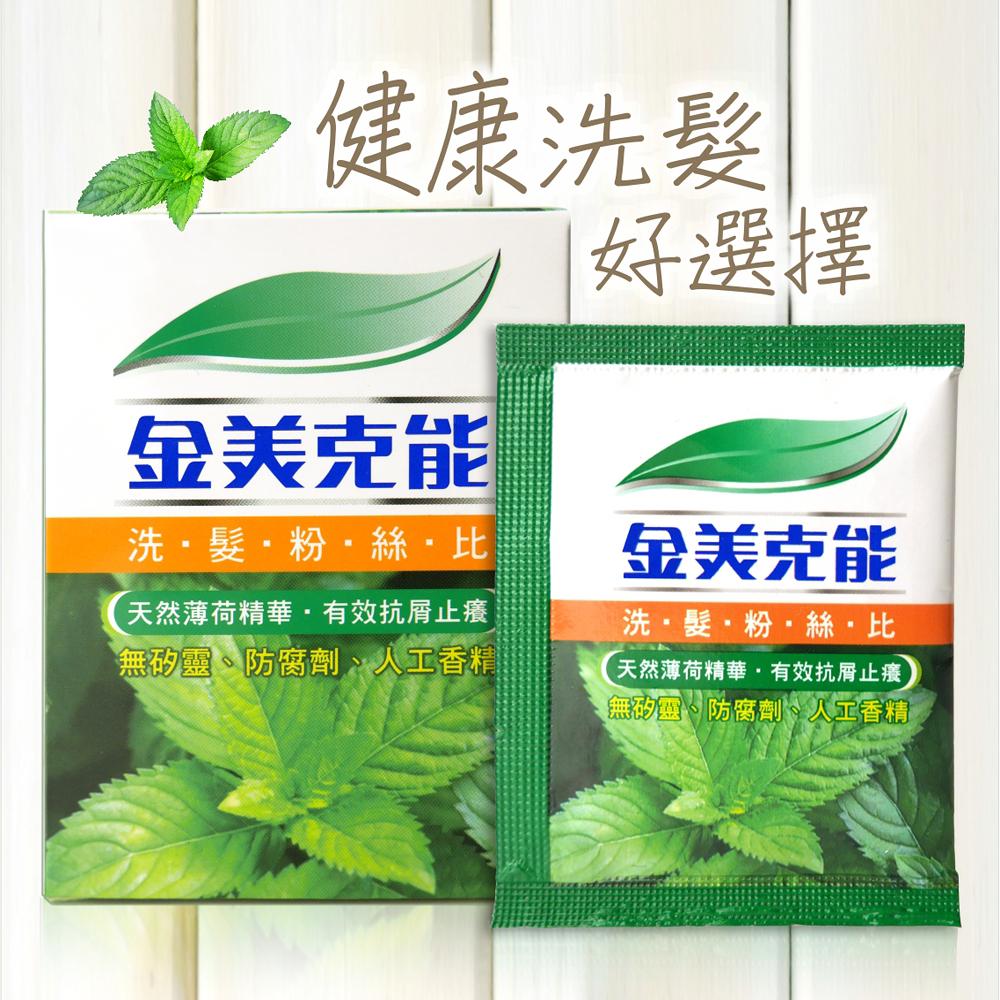 金美克能 洗髮粉 抗屑止癢 3gx10包/盒 (新)