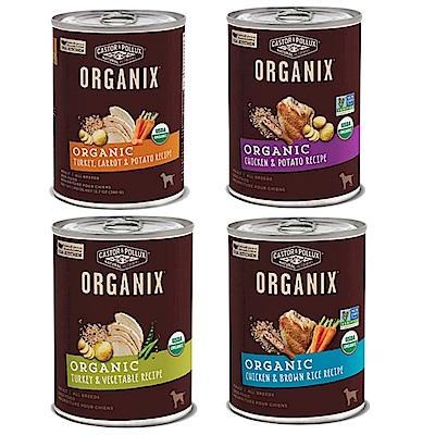 ORGANIX歐奇斯 95%犬用百匯均衡有機主食罐 360g