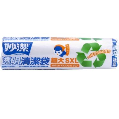 《妙潔》透明清潔袋SXL(一包)
