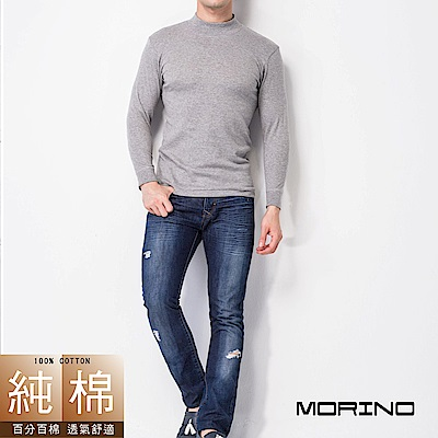男內衣 長袖棉毛彩色高領衫 淺灰色 MORINO