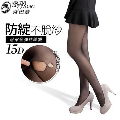 蒂巴蕾 防綻不脫紗 絲薄天鵝絨全彈性絲襪