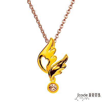 J'code真愛密碼 翅膀黃金/水晶墜子 送項鍊