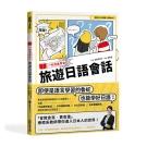 一本漫畫學會旅遊日語會話(1書+1MP3)