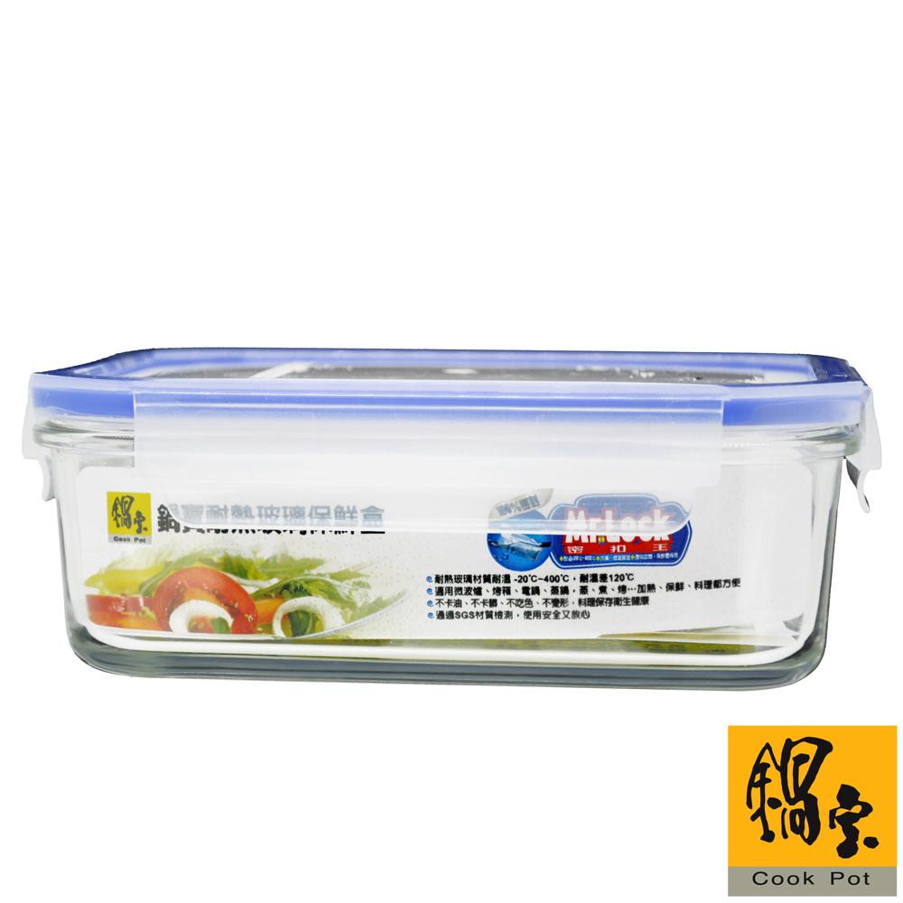 鍋寶耐熱玻璃保鮮盒(900ml) BVC-0901