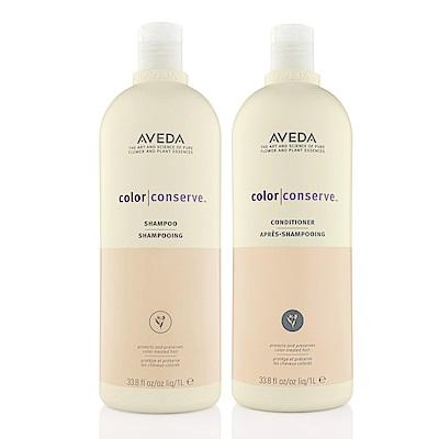 AVEDA 護色大容量洗護組(洗髮精1000ml+潤髮乳1000ml)