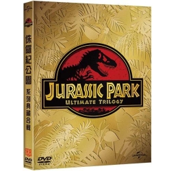 侏儸紀公園 系列典藏合輯 DVD .
