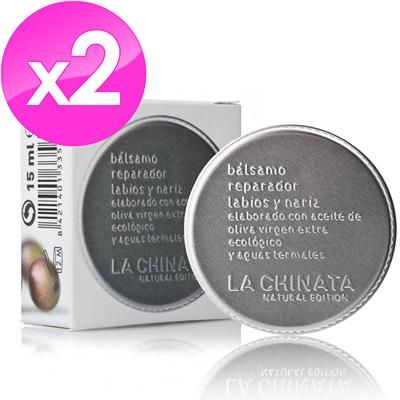 LA CHINATA 純淨天然橄欖精華唇鼻修護膏(2件)