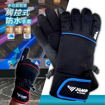 JUMP 配色防水防滑智慧多功能機車手套(魔幻藍)