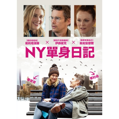 NY單身日記 DVD