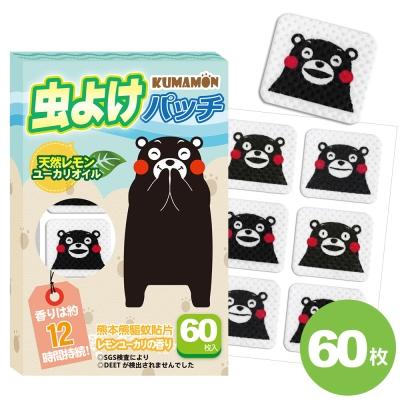 Kumamon酷MA萌 台灣製12小時天然驅蚊防蚊貼片60枚-開心款