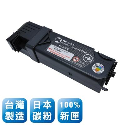 Fuji Xerox CT201114 台灣製日本巴川相容碳粉匣(黑色)