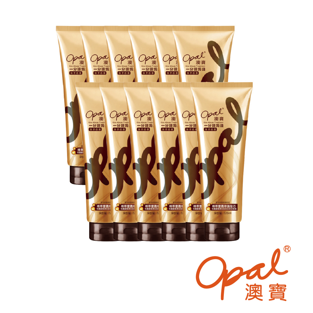 OPAL澳寶 一分鐘焗油(臻萃修護)225ml*12
