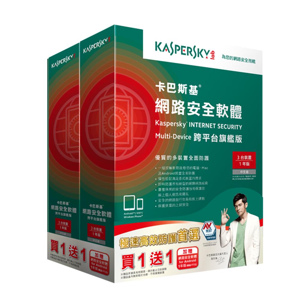 卡巴斯基Kaspersky 2015網路安全軟體 跨平台旗艦版 3台裝置∕1年版