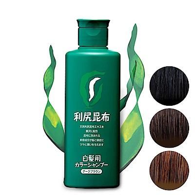 Sastty利尻昆布白髮用洗髮乳200ml三色任選黑色咖啡色褐色