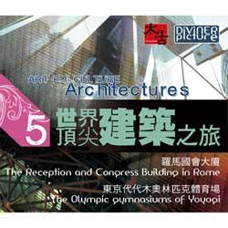 世界頂尖建築之旅 DVD 5:羅馬國會大廈/ 東京代代木奧林匹克體育場