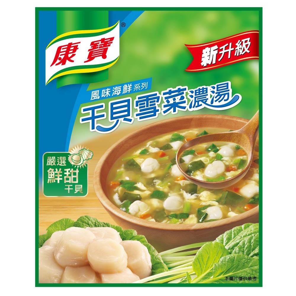 康寶 新干貝雪菜濃湯(49gx2入)