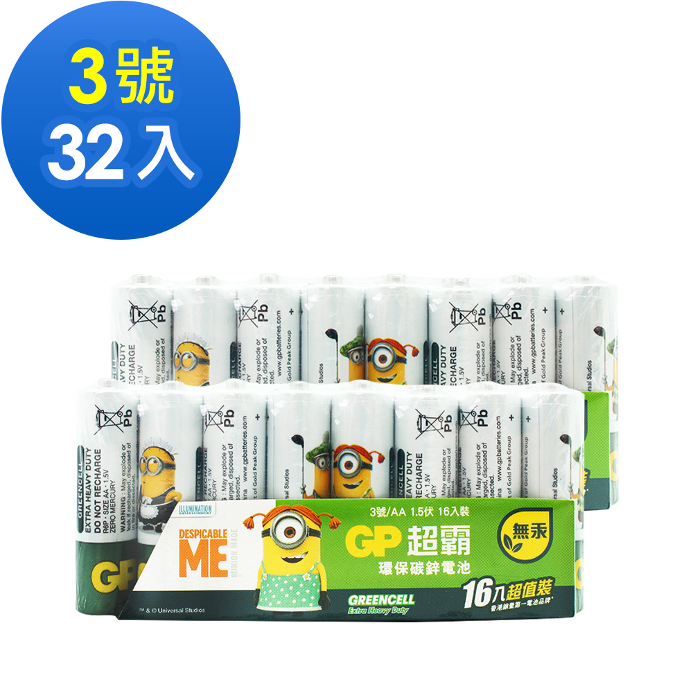 GP超霸 (霸-娜娜) 小小兵卡通版 3號 綠能特級碳鋅電池32入